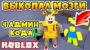 СИМУЛЯТОР ЗОМБИ КОПАТЕЛЯ! 4 СЕКРЕТНЫХ АДМИН КОДА ROBLOX Zombie Simulator
