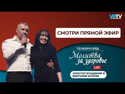 Телекрусейд с молитвой за здоровье Апостол Владимир и Виктория Мунтян