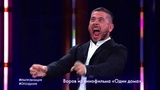 Импровизация «Опоздание» со Стасом Старовойтовым. 4 сезон, 32 серия (109)