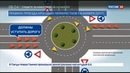 Новости на Россия 24 Поправки в ПДД о проезде кругового перекрестка вступили в силу