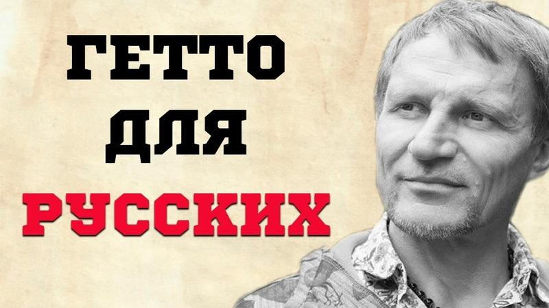 «Мы все обнищали» требовавший на Майдане создать «гетто для русских» Скрипка пожалел о потере РФ