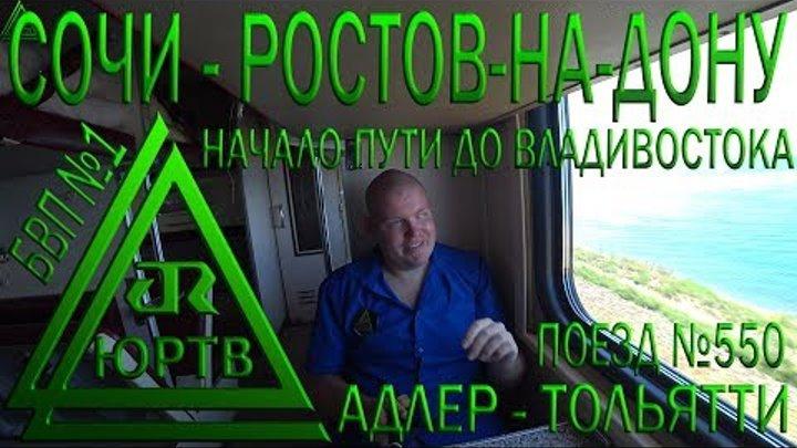 ЮРТВ 2018: Из Сочи в Ростов-на-Дону через Армавир на поезде №550 Адлер - Тольятти [№299]