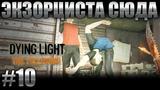 Dying light the following #10 - Помощь инженерам