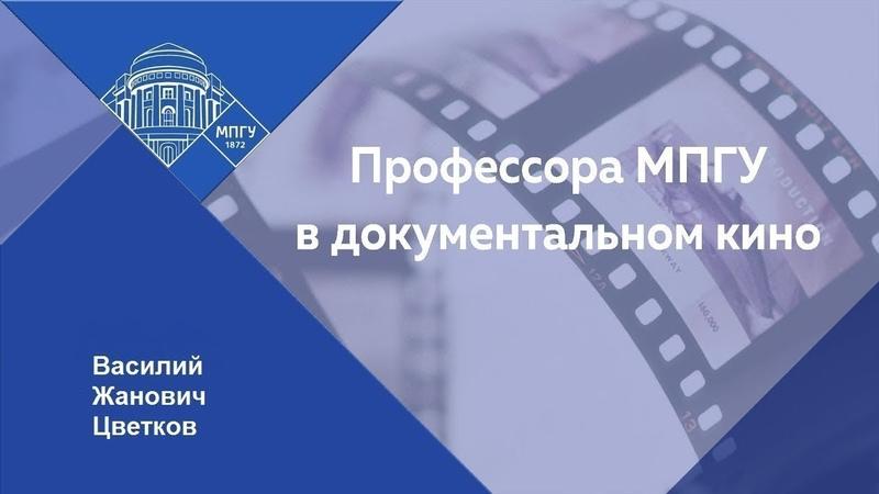 Профессор МПГУ В.Ж.Цветков в документальном фильме Случайная интервенция