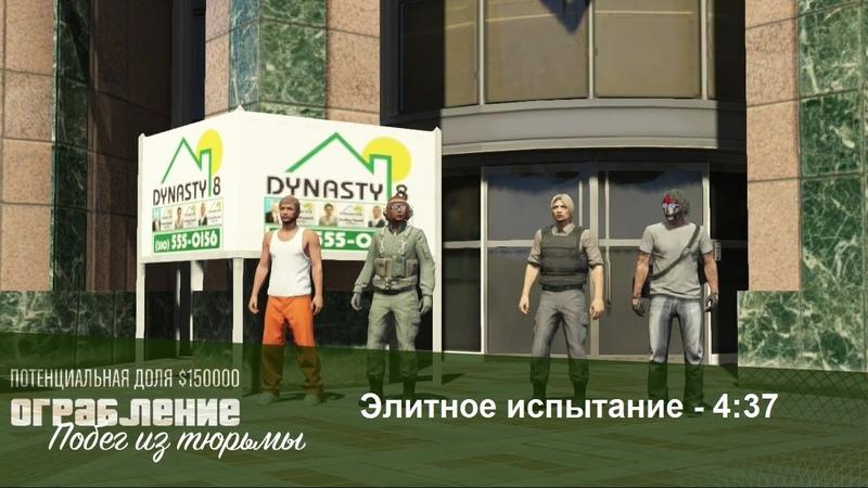 Ограбление The Prison Break, Элитное испытание, время - 437 (PS3)