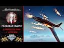 Голдовая неделя. Старт акции и сбор заявок   World of Warplanes 2.0.9