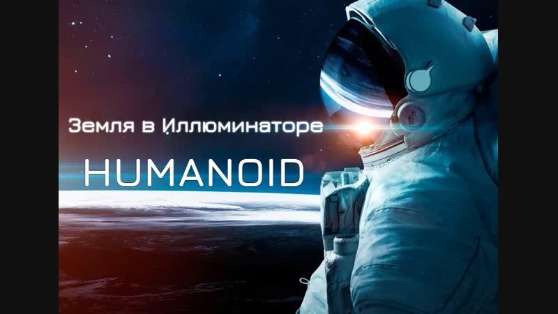 HUMANOID - ЗЕМЛЯ В ИЛЛЮМИНАТОРЕ