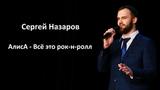 Сергей Назаров - Всё это рок-н-ролл (гр. АлисА, вокальный кавер)