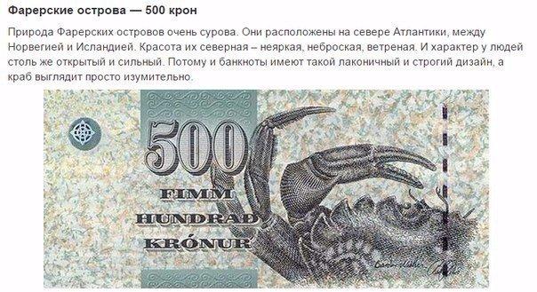 10 самых красивых банкнот мира Сколько стран, столько денег. Любая денежная купюра может многое поведать о стране ее выпустившей. Например, по рублям можно изучать географию России, по