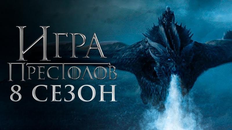 Сериал ИГРА ПРЕСТОЛОВ (8 сезон 2019) Тизер-трейлер | Премьера