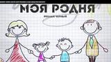 Руслан Черный - Моя Родня (Second Version)
