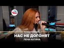 Лена Катина - Нас Не Догонят LIVE Авторадио