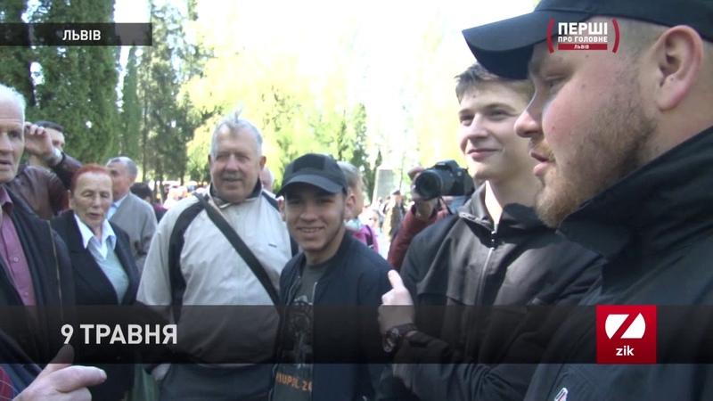 9 травня у Львові фейкова акція Безсмертного полку, плювок в обличчя і сотні правоохоронців