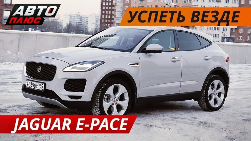 Новый Jaguar E-Pace. Лучше BMW и Audi? | Своими глазами