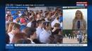 Новости на Россия 24 • Миронов, Зюганов и Жириновский расскажут молодым политикам о счастье