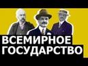 Теневая история Евросоюза. Ольга Четверикова.