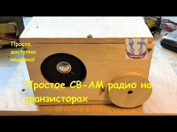 Простое СВ-АМ радио на транзисторах для начинающих радиолюбителей!