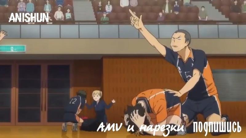 Смешные моменты из аниме Волейбол | Haikyuu! Crack 1