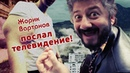Жорик Вартанов послал телевидение!