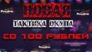 НОВАЯ ТАКТИКА ОКУПА СО 100 РУБЛЕЙ НА FORCEDROP