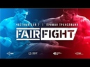 Feb, 2 | Fair Fight VII | LIVE | Kickboxing and Muay Thai Tournament