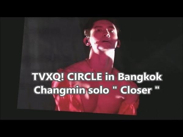 """[윤호FANCAM] Bangkokチャンミン """" Closer Changmin TVXQ 180817"""