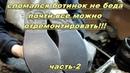 Лопнула подошва Профессиональный ремонт часть 2 ремонт обуви