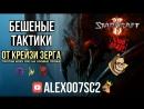 Бешеные стратегии зерга в StarCraft II_ CatZ против звезд WESG