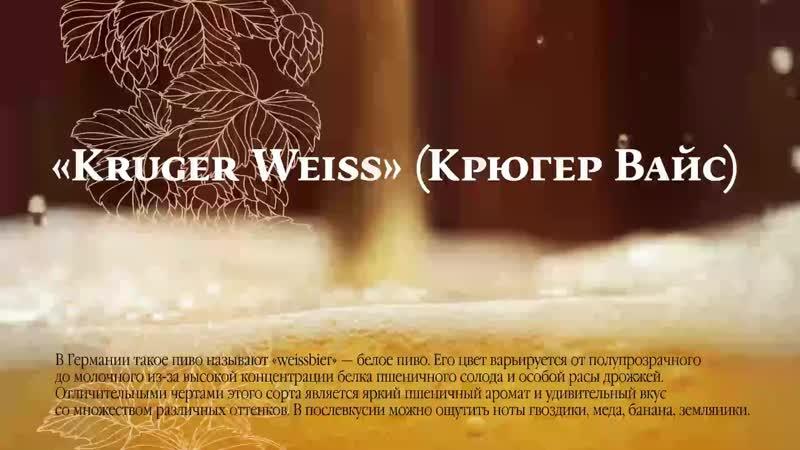 Крюгер вайс (Томское Пиво)