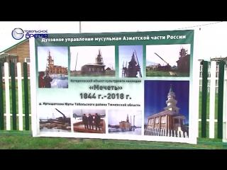 Восстановленная мечеть в Юртах Иртышатских