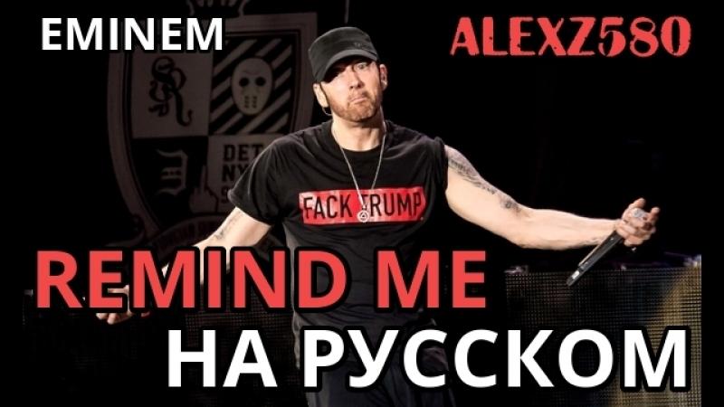 Eminem - Remind Me (Напоминаешь мне) (Русские субтитры / перевод / rus sub)