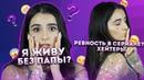 ◘ Вопрос-Ответ♡ Ревность в сериале? Где же мой Папа? Будет ли 3-й сезон Школы? ◘