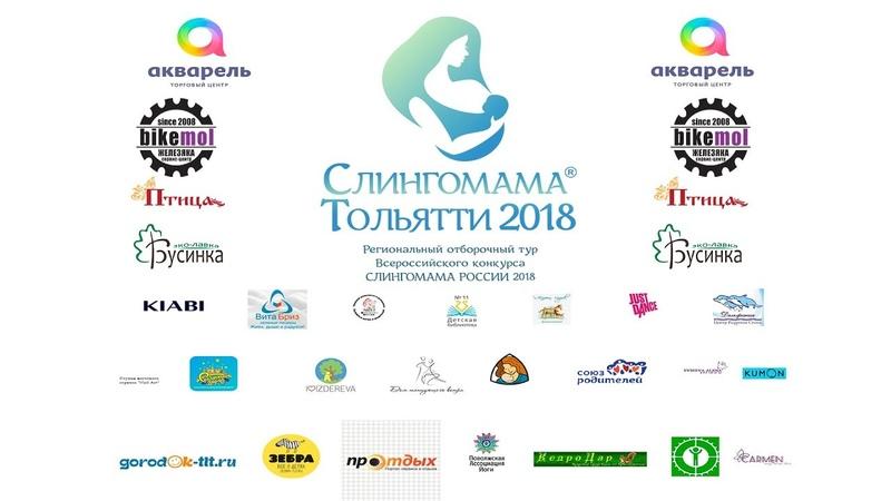 Слингомама Тольятти 2018