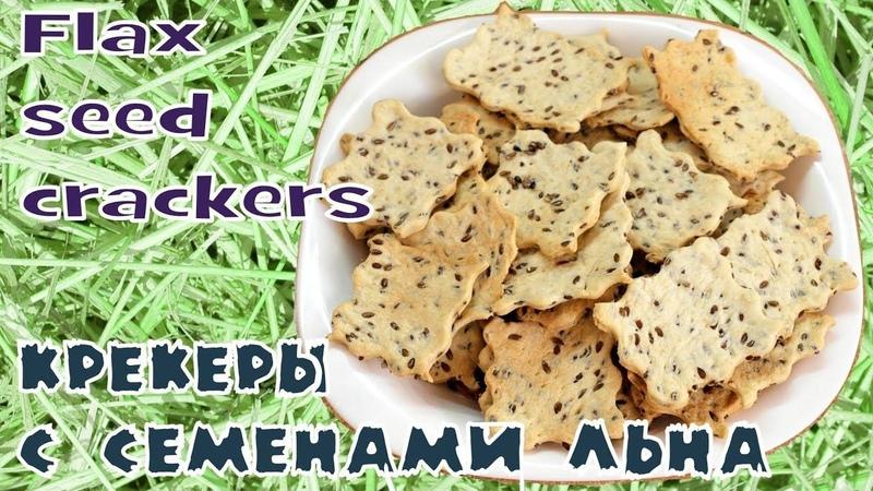 Крекеры с семенами льна - вкусно и с хрустом! Flax seed crackers recipe