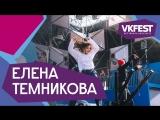 Елена Темникова. Live на VK FEST 2018