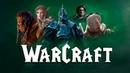 Warcraft Tribute Трейлер Вселенной