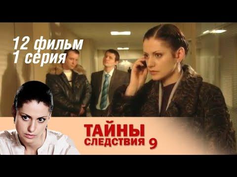 Тайны следствия 9 сезон 12 фильм Шесть миллионов свидетелей 1 серия 2011 Детектив Русские сериалы