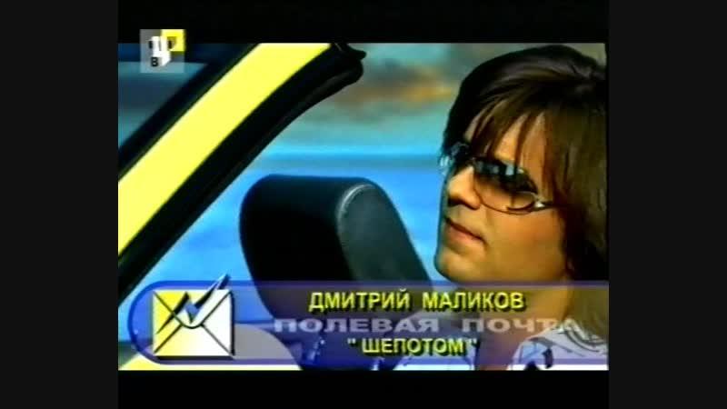 04. Дмитрий Маликов. Шепотом (Полевая почта, ТВЦ, 2002).