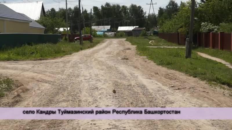 Обращение жителей села Кандры Хабирову Радий Фаритовичу