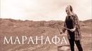 Дочь Фермера - МАРАНАФА (Тебя я жду) BARUCH HABA на русском языке Baruch Ha Ba B'shem Adonai