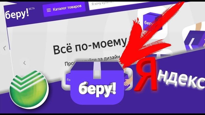 Беру маркетплейс от Яндекса и Сбербанка интернет-магазин или выгодно или нет