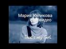 Мария Куликова/ инстаграм/сериалы/жизнь Фан-видео