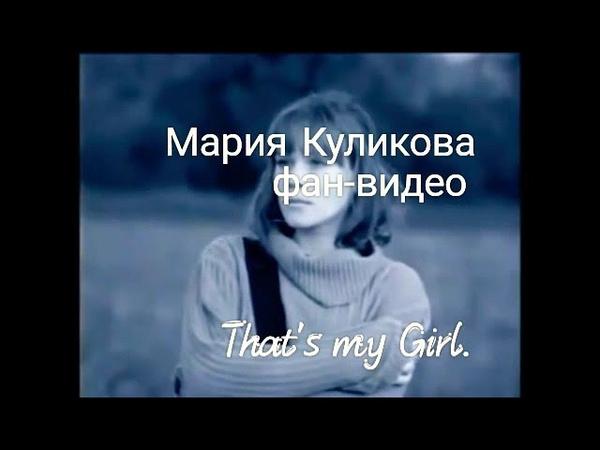 Мария Куликова/ инстаграм/сериалы/жизнь ( Фан-видео)
