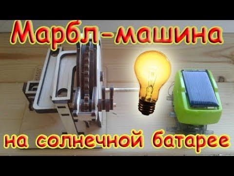 Марбл-машина на солнечной батарее
