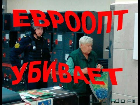 ЕВРООПТ УБИВАЕТ!..., За что убивают наших стариков ритейлеры?!