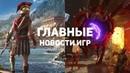 Главные новости игр GS TIMES GAMES 13.08.2018 AC Odyssey, DOOM Eternal, TimeSplitters