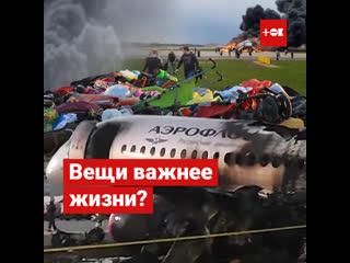 Пассажиры горящего SSJ-100 Москва — Мурманск спасались с чемоданами. Можно ли их винить?