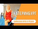 Екатеринбург II #Лайфхаки от Орла и Решки