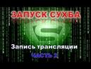 СУХБА Запуск SUHBA - запись трансляции 28.10.2018 ЧАСТЬ 2