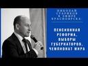 Николай Стариков в эфире Красноярска: Пенсионная реформа, выборы губернаторов, ЧМ по футболу